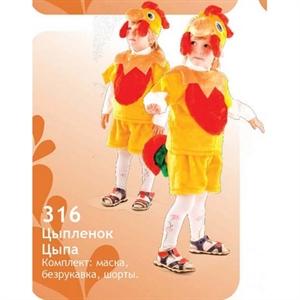 Карнавальный костюм  Цыпленок Цыпа  316