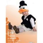 Карнавальный костюм  Утенок в шляпе  319