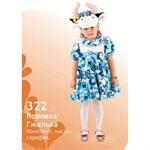 Карнавальный костюм  Коровка Гжелька 322