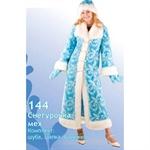 Карнавальный костюм 144 Снегурочка (взрослый костюм)
