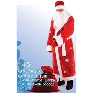 Карнавальный костюм 145 Дед мороз взрослый