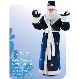 Карнавальный костюм 145-2 Дед Мороз синий