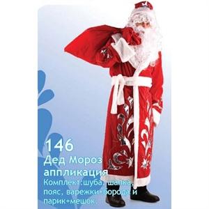 Карнавальный костюм 146 Дед Мороз расшитый взрослый