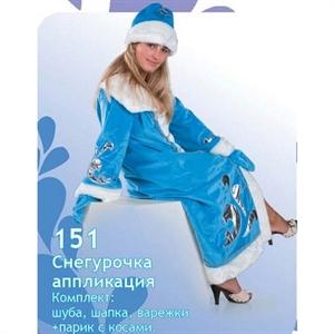 Карнавальный костюм 151 Снегурочка апликация взрослый