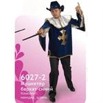 Карнавальный костюм Мушкетер 6027-2 бархат-синий