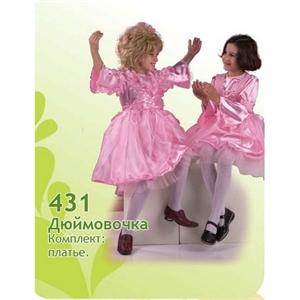 Карнавальный Костюм Дюймовочка 431