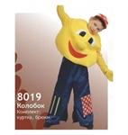 Карнавальный костюм Колобок 8019