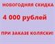 НОВОГОДНИЙ ПОДАРОК!! СКИДКА 4000 РУБЛЕЙ ОТ ЦЕНЫ!